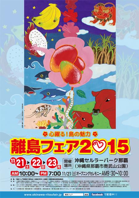 離島フェア2015