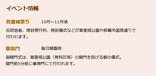 首里城イベント