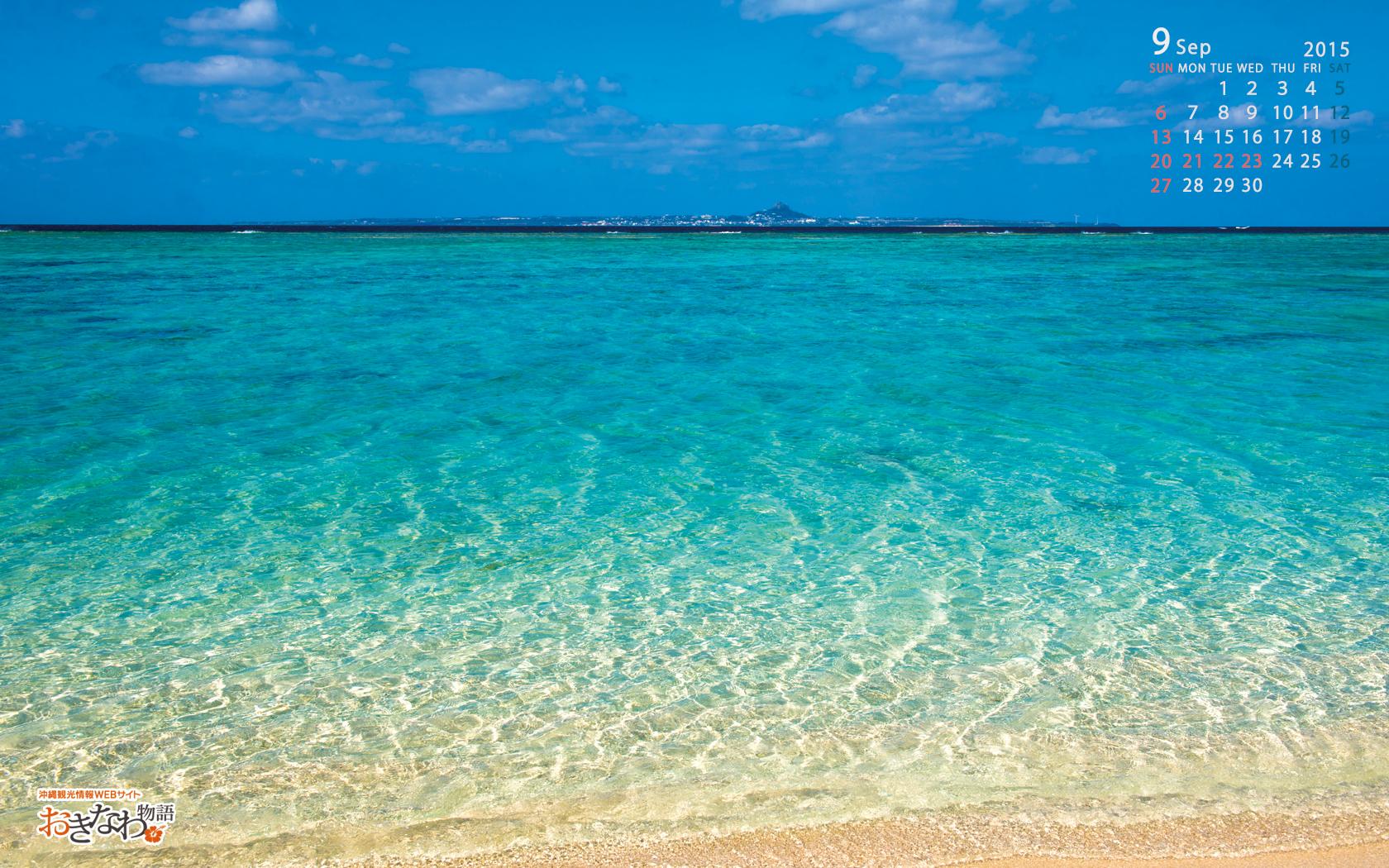 9月の壁紙カレンダー お知らせ トピックス 沖縄観光情報webサイト おきなわ物語