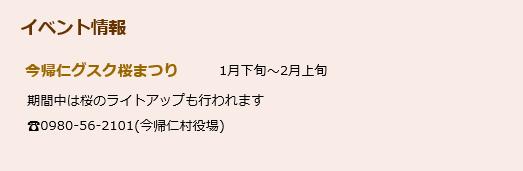 今帰仁城跡イベント