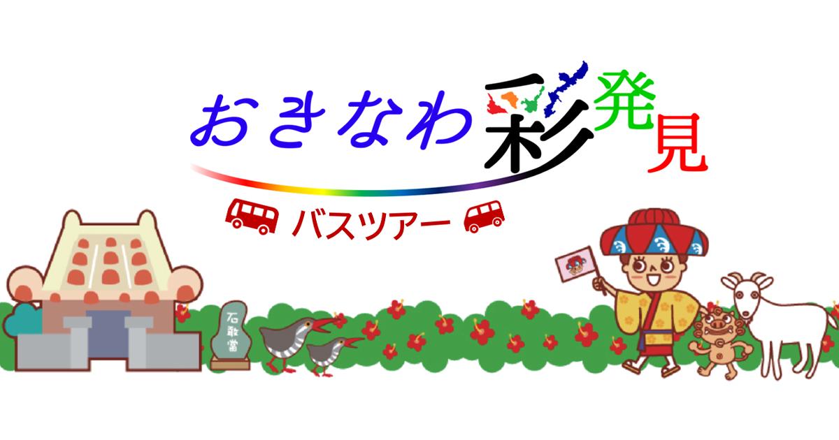 キャンペーン 沖縄 菜 発見 おきなわ彩発見キャンペーン 第二弾【楽天トラベル】
